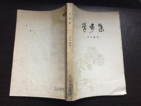 学步集(62年1版78年3印)