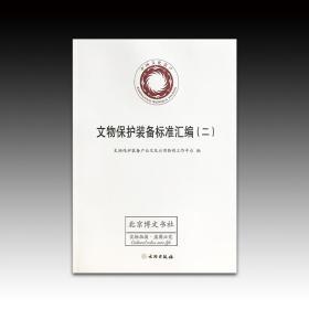 文物保护装备标准汇编(二)