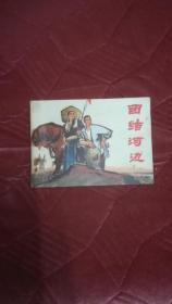 安徽版文革连环画:团结河边(78年1版1印)