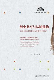 【正版】历史书写与认同建构:清末民国时期中国历史教科书研究
