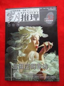 中国推理第一品牌:睿智的、本格的、写实的、经典的、趣味的、理性的、专业的推理杂志   岁月 推理:第10辑   2008.10下半月