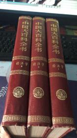 中国大百科全书  经济学(1-3册)(精装、1版1印)