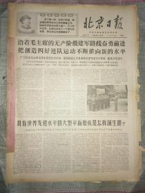 北京日报(合订本)(1968年7月份)【货号127】
