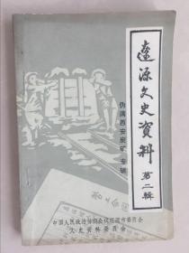 辽源文史资料第二辑