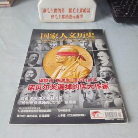 《国家人文历史》(2013年第21期)