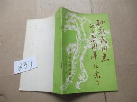 孙蔚民同志诞辰九十周年纪念专刊