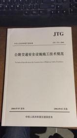 公路交通安全设施施工技术规范JTG F71-2006