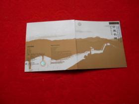 万里长城特种纪念币(5元)