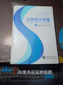 江苏统计年鉴2017        【无光盘】