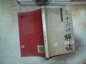 中国古代兵法经典:三十六计解读 损伤