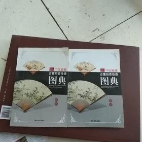 中国嘉德古董拍卖投资图典扇画【实图拍照内页无字迹无翻看】