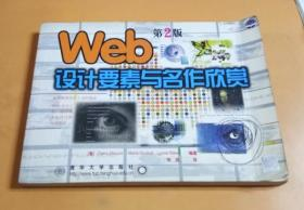 Web设计要素与名作欣赏(第2版)