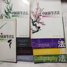 中国钢笔书法 2006年第1,2,3,6,7,8,9,10,11期///9期合售