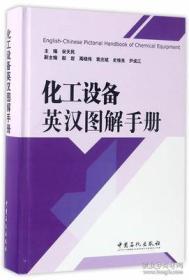 化工设备英汉图解手册