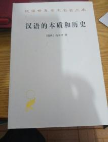 汉语的本质和历史