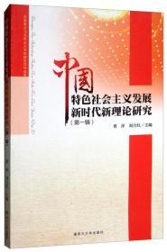 中国特色社会主义发展新时代新理论研究(第一辑)