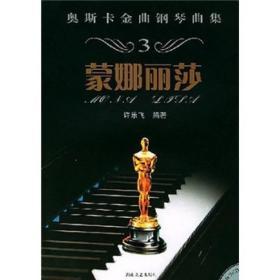 奥斯卡金曲钢琴曲集3:蒙娜丽莎