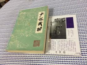 少林武功 /【存于溪木素年书店】