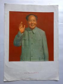 彩色文革宣传照片(伟大领袖毛主席万岁)8开