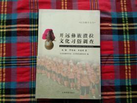开远彝族濮拉文化习俗调查
