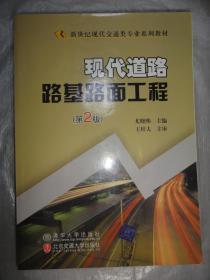 现代道路路基路面工程(第2版)北京交通大学出版社