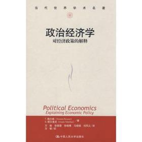 政治经济学:对经济政策的解释