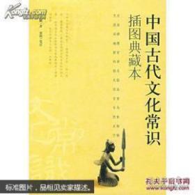 中国古代文化常识(插图典藏本)马汉麟【一版一印】(王力古汉语编者之一,经典之作】