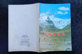 珠穆朗玛峰,