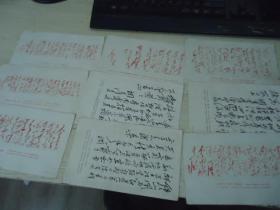 毛主席手书诗词卡片(9张不同 )