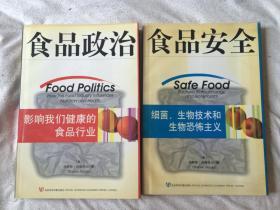 《食品政治:影响我们健康的食品行业》+《食品安全:细菌、生物技术和生物恐怖主义》【两次合售 小16开 2004年一印 看图见描述】