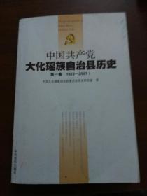 中国共产党大化瑶族自治县历史