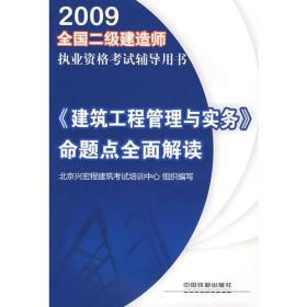 《建筑工程管理与实务》命题点全面解读[1/1](全国二级建造师执业资格考试辅导用书)