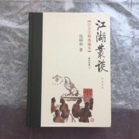 江湖丛谈:注音注释典藏本