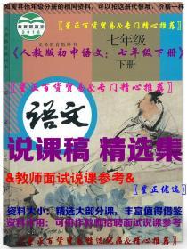 说课稿精选集:人教部编版《初中语文:七年级下册》面试说课参考资料
