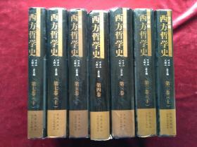西方哲学史.学术版.二卷上下.三卷.四卷.五卷.七卷上下.