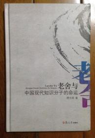 老舍与中国现代知识分子的命运