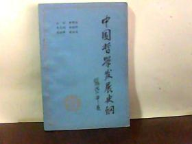 中国哲学发展史纲