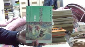 【绘画本】射雕英雄传--950幅图(大32开,88品)/租屋东--架南3竖