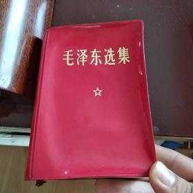 毛泽东选集(合订一卷本)64开