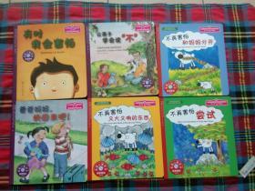儿童心理健康教育图画书【6本合售】