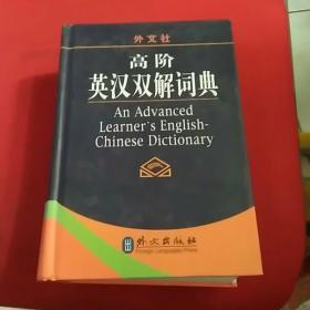 高阶英汉双解词典(最新版)(精装)