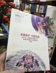 《非遗保护   中国实践》2019年文化和自然遗产日,非遗宣传展示主会场活动会刊