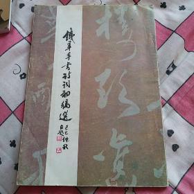 铁辛手书诗词初稿选(春风文艺出版社、91年一版一印、印数3030册)