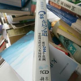 高效学习CSS 布局之道(CD)