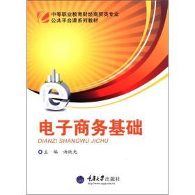 中等职业教育财经商贸类专业公共平台课系列教材:电子商务基础