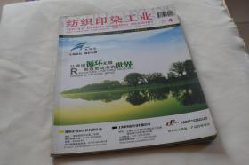 纺织印染工业 2010.4