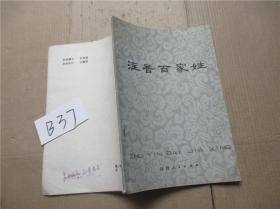 注音百家姓 陕西人民出版社1981年印 陈竹朋书写