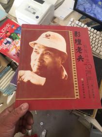 刘龙从艺70周年 影坛老兵 签名
