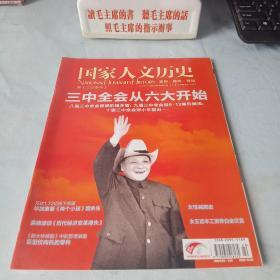 《国家人文历史》(2013年第22期)