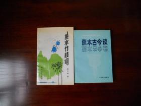 燕水古今谈。燕水竹枝词(2册合售,均有段天顺签名)